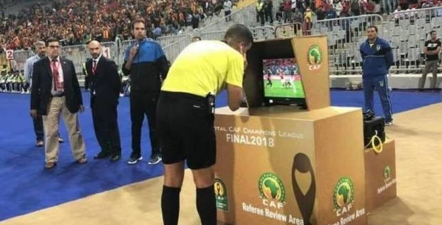 كاف يقرر استخدام تقنية الـvar في كأس الأمم الأفريقية بمصر