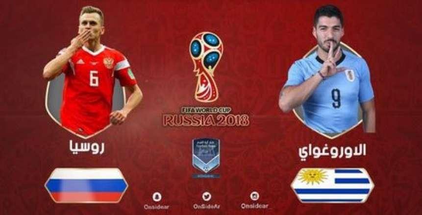 كأس العالم  شاهد.. بث مباشر لمباراة «روسيا وأوروجواي»