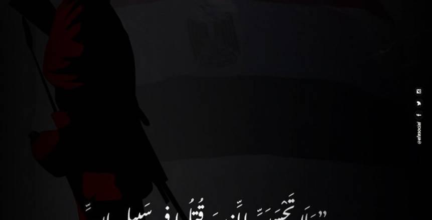 اتحاد الكرة ينعى شهداء الحادث الإرهابي ببئر العبد