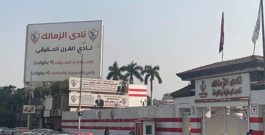 عاجل.. الزمالك يزيل صور مرتضى منصور ونادي القرن من أجل 30 مليون جنيها