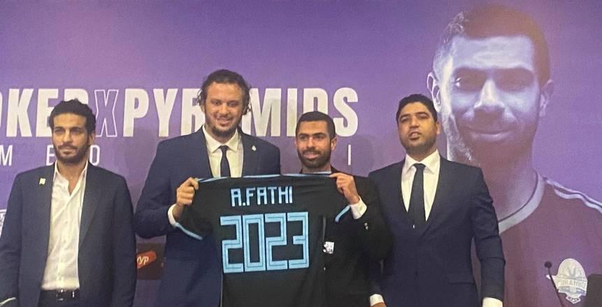الحالة البدنية تُحدد موقف أحمد فتحي من الظهور مع بيراميدز أمام الاتحاد