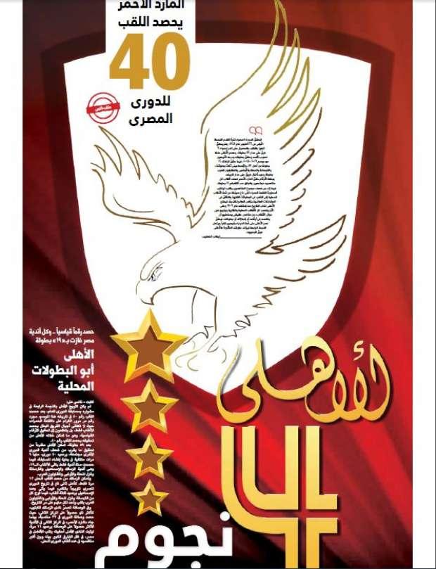 الوطن سبورت ملف خاص الأهلي فوق الجميع 40 دوري و4 نجوم