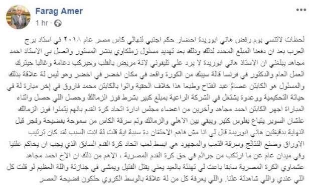 """الوطن - فرج عامر يتحدث عن """"فضيحة العصر"""".. وتهنئة """"عشماوي"""" الكرة المصرية"""